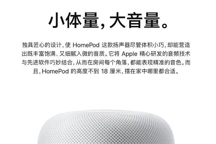 Le HomePod va se faire entendre en Chine