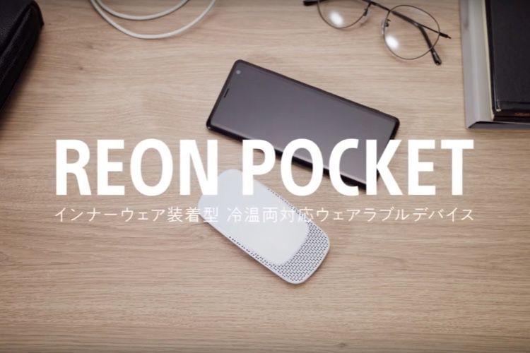 Sony dévoile le Reon Pocket, un climatiseur portatif qui se glisse à l'arrière d'un t-shirt